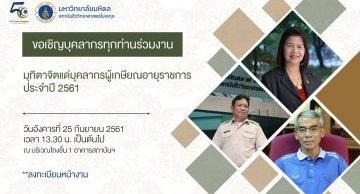 (English) Celebrate MB Staffs' Retirement