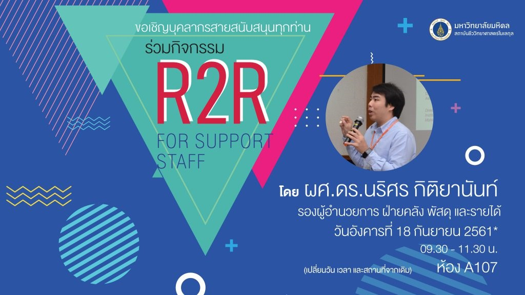 R2R For Support Staff 2018 – Institute of Molecular Biosciences