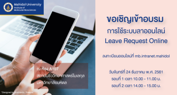 Register Leave Request Online