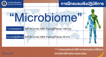 """การอบรมเชิงปฏิบัติการเรื่อง """"Microbiome"""""""
