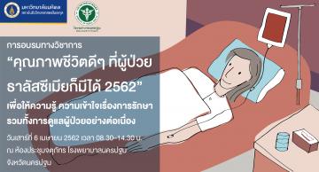 """คุณภาพชีวิตดีๆ ที่ผู้ป่วยธาลัสซีเมียก็มีได้ 2562"""""""