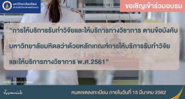 การให้บริการรับทำวิจัยและให้บริการทางวิชาการ