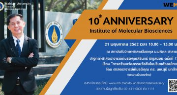 10 Anniversary Institute of Molecular Biosciences