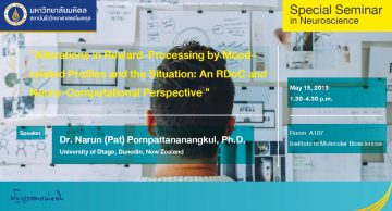 (English) Special Seminar in Neurosciences