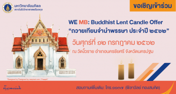WE MB: Buddhist Lent Candle Offer