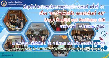 ประชุมวิชาการอุปกรณ์การแพทย์ ครั้งที่ 31