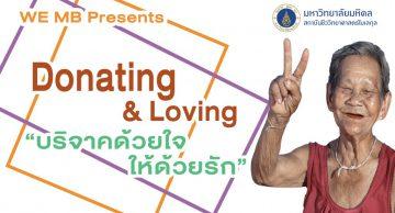 "Donating & Loving ""บริจาคด้วยใจ ให้ด้วยรัก"""