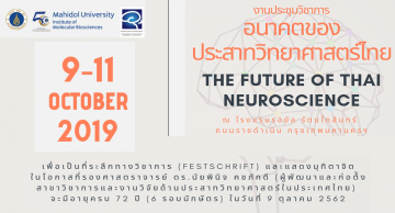 """งานประชุมวิชาการ """"อนาคตของประสาทวิทยาศาสตร์ไทย"""" (The Future of Thai Neuroscience)"""