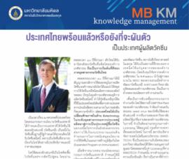 ประเทศไทยพร้อมแล้วหรือยังที่จะผันตัวเป็นประเทศผู้ผลิตวัคซีน