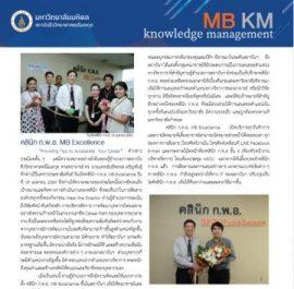 คลินิก ก.พ.อ. MB Excellence