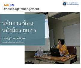 KM-หลักการเขียนหนังสือราชการ