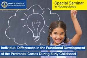 """61-""""Individual Differenoes in the Funotional Development of the Prefrontal Cortex During Early Childhood"""