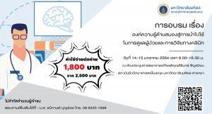 องค์ความรู้ด้านสมองสู่การนำไปใช้ในการดูแลผู้ป่วยและการวิจัยทางคลินิก