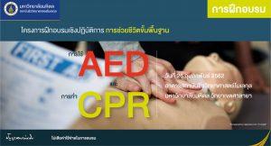 62-โครงการฝึกอบรมเชิงปฏิบัติการการช่วยชีวิตขั้นพื้นฐาน