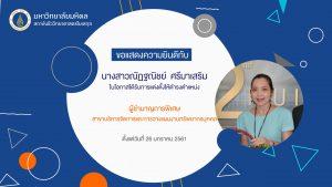 61-ขอแสดงความยินดี นางสาวณัฏฐณิชย์ ศรีมาเสริม ในโอกาสได้รับการแต่งตั้งให้ดำรงตำแหน่ง ผู้ชำนาญการพิเศษ สาขาบริหารจัดการและการวางแผนงานทรัพยากรบุคคล