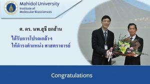 61-ขอแสดงความยินดี ศ.ดร.นพ.สุธี ยกส้าน ได้รับโปรดเกล้าฯ ดำรงตำแหน่ง ศาสตราจารย์