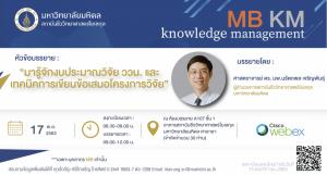 """KM เรื่อง """" มารู้จักงบประมาณวิจัย ววน. และเทคนิคการเขียนข้อเสนอโครงการวิจัย """""""