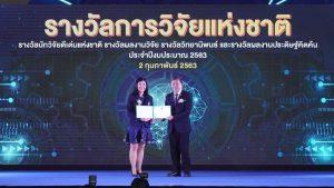 รางวัลผลงานประดิษฐ์คิดค้น สาขาเกษตรศาสตร์และชีววิทยา (รางวัลระดับดี)