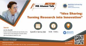 โครงการ MB Alumni Talk # 1